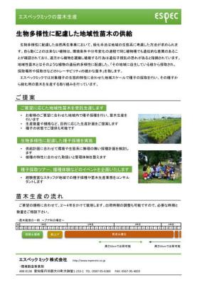 生物多様性に配慮した地域性苗木の供給