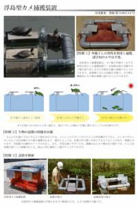 浮島型カメ捕獲装置_2