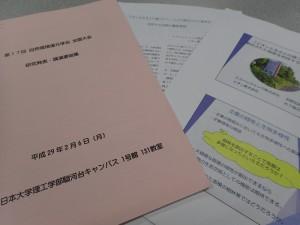 東京都_千代田区_第17回復元学会